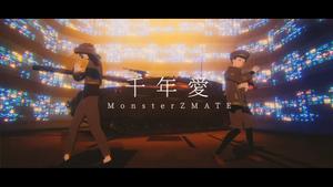 モンスター系Vtuber「MonsterZ MATE」2周年ライブを配信で開催!