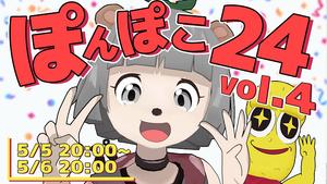 ぽんぽこ24」開催決定!vol.4は「PARTY」で盛り上がろう!