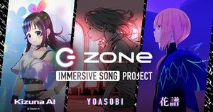 サントリーのエナジードリンク「ZONe」とKizuna AIさん・花譜さんコラボプロジェクト公開!!
