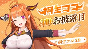 桐生ココさん3Dお披露目配信、同時接続10万人越え! 桐生ココさんのここがすごい‼