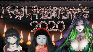 人生つみこ主催! ホラー系Vtuberによるバーチャル界初の「バーチャル降霊術百物語2020」が配信決定!