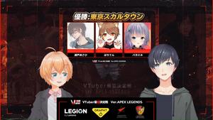 Vtuber渋谷ハル主催の「VTuber最協決定戦 ver.APEX LEGENDS」終了! 優勝は「東京スカルタウン」!!