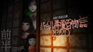 『バーチャル降霊百物語2020』開催! 気になる怪談をピックアップ! そして百物語のラストは一体…!?
