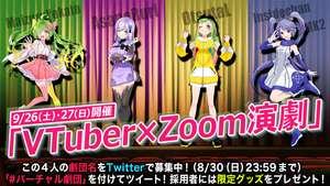 4人のVtuberがZoomで演劇! Vtuber史上初のZoom演劇に注目!!