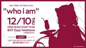 """「戌亥とこ」初のソロライブ『Inui Toko 1st Solo Live """"who i am""""』2020年12月10日(木)開催決定!"""