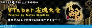 麻雀アプリ「雀魂 -じゃんたま-」