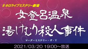 3月20日19時からニコニコ生放送にて「ホロライブ」所属のVtuberによる、マーダーミステリー番組の配信をすることが発表