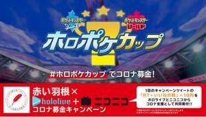 ポケモン剣盾大会「ホロポケカップ」が実施
