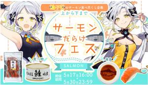 サーモン愛で「サーモンだらけフェス」開催!? 柚子花さんと「どこでもキャッチャー」のコラボ