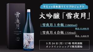 ホロライブの雪華ラミィさんの日本酒コラボ! 「ラミィの⽇本酒づくりプロジェクト」が完成!