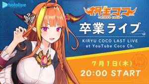 ホロライブ所属「桐生(きりゅう) ココ」さんの卒業ライブの開催が発表
