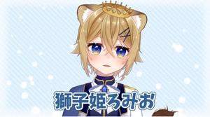 子どものメスライオンで百獣の王子(♀)の「獅子姫(ししひめ) ろみお」さん