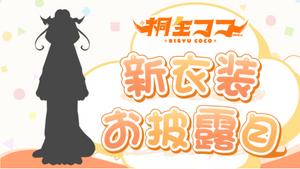 ホロライブ所属の「桐生(きりゅう) ココ」さんの新衣装お披露目が配信されます。