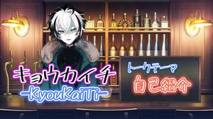"""不思議なBAR""""-KyouKaiTi-""""のマスター「キョウカイチ」さん。"""